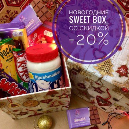 Sweet box'ы Новогодние